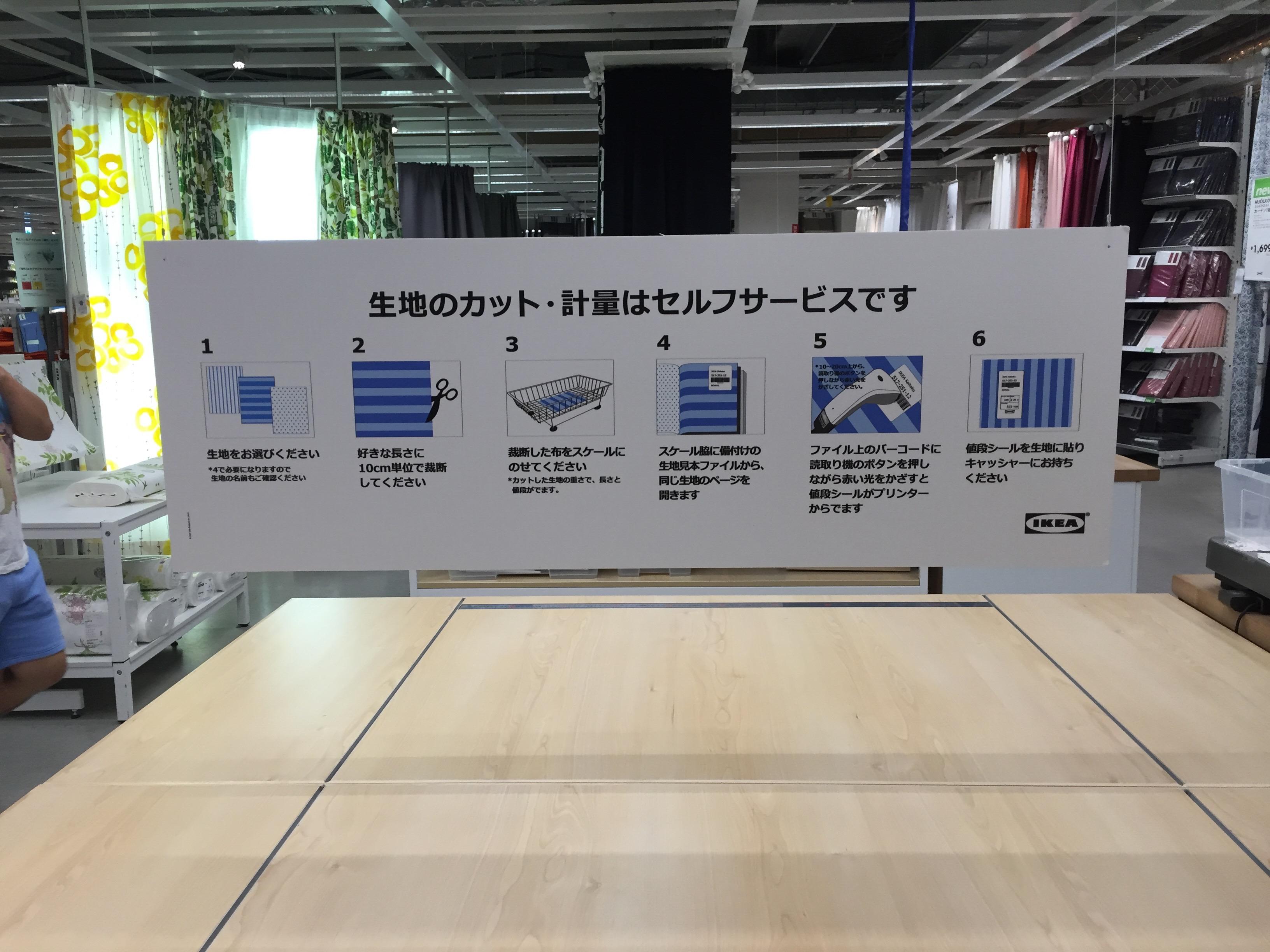 "Let's Visit IKEA Japan, or ""Mītobōru, Onegaishimasu ..."